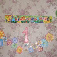 Поздравление с днем рождения на стене детской комнаты
