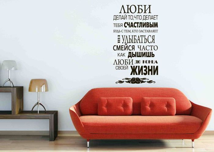 Надпись на русском языке над ярким диваном