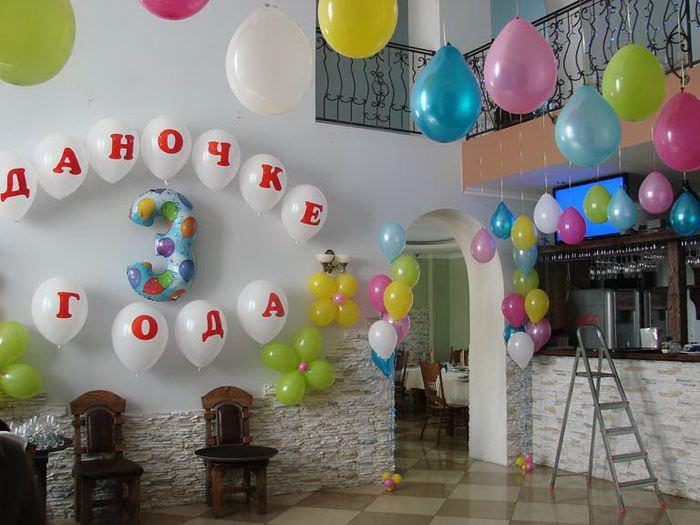 Поздравление ребенка с днем рождения на шарах