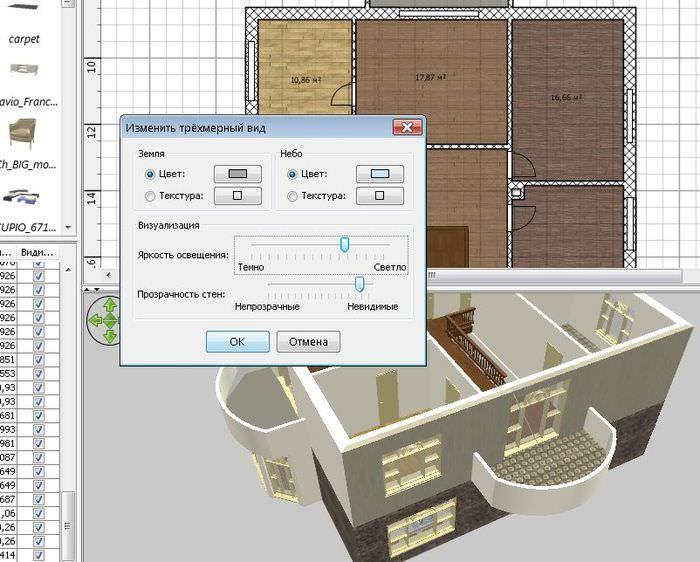 Скрин окна программы sweet home 3d
